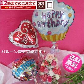 バルーンフラワー & 3段 【フラワーケーキ】 【誕生日 花】【結婚祝い】【御祝い花】【あす楽対応】