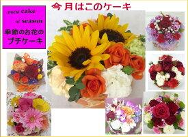 フラワーケーキ S/季節のお花のプチケーキ【送料無料!】