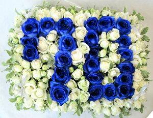 【フラワーケーキ】バースデー ナンバーブルーローズ 古希のお祝いに!【誕生日花】【記念日 花】