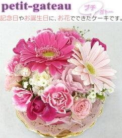 【フラワーケーキ】ブルーマート☆プチ・ガト− スイートケーキ 【誕生日】【結婚祝い】【送料無料!】