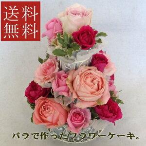 【フラワーケーキ】【送料無料】バラで作った生花3段ケーキ ピンク 【誕生日】【結婚祝い】