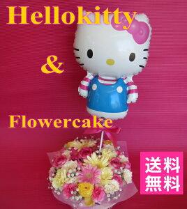 【フラワーケーキ】ブルーマート☆スイートケーキ L &キティーちゃんあす楽対応 【ケーキフラワー】【誕生日】【結婚祝い】【送料無料!】