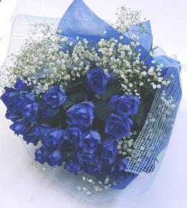 バラの花束/ブルーローズブーケ 30本&かすみそう!【青いバラ】【結婚祝い 花】【誕生日 花】