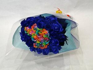 バラの花束/ブルーローズ&レインボーローズブーケ【七色のバラ】【青いバラ】