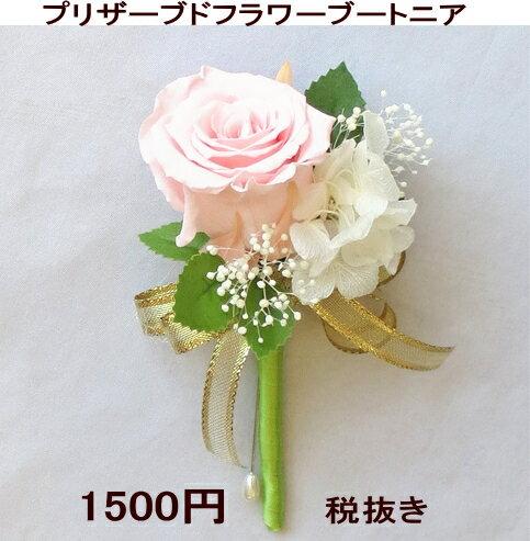 プリザーブドフラワー【ブートニア】 ピンク