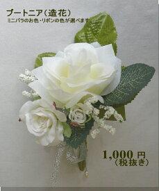 【ブートニア】ブーケ/ウエディングブーケ/ブライダルブーケ/ 【bouqet】