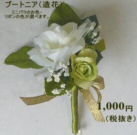 ブーケ/ウエディングブーケ/ブライダルブーケ/ブートニア W&G【bouqet】
