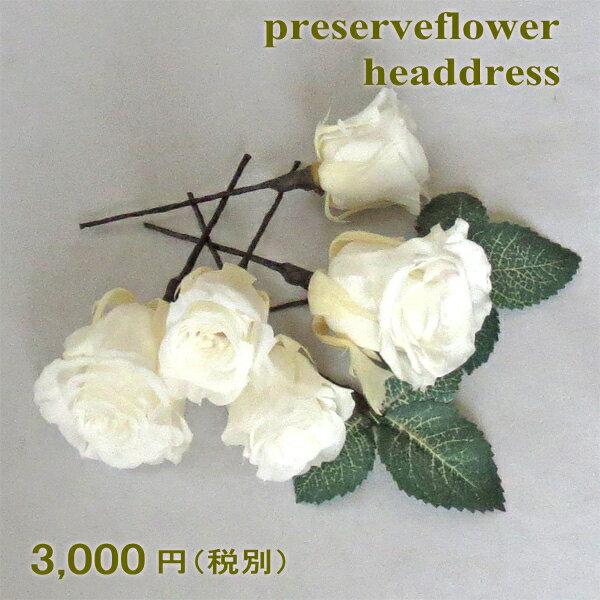 プリザーブドフラワー/白バラセット ヘッド花【ヘッドドレス】【bouqet】