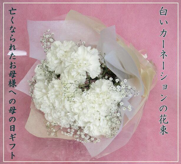 白のカーネーションとかすみ草のブーケ 【母の日お供えの花】【お供え花】【送料無料】