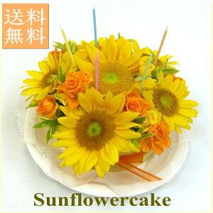 フラワーケーキ/ひまわりケーキ【送料無料!】【ヒマワリ】【誕生日 花】