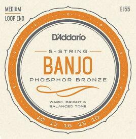 D'Addario・ダダリオ / バンジョー用弦 EJ55 5-String Banjo, Phosphor Bronze, Medium, 10-23