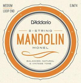 D'Addario・ダダリオ / マンドリン用弦 モネル巻弦 EJM74 Mandolin Strings, Monel, Medium, 11-40 4本セット
