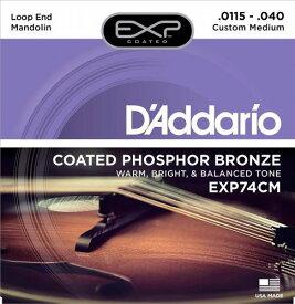 D'Addario・ダダリオ / マンドリン用弦 EXP74CM Coated Phosphor Bronze Mandolin Strings, Custom Medium, 11.5-40 4本セット