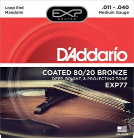 D'Addario・ダダリオ / マンドリン用弦 EXP77 Coated 80/20 Bronze Mandolin Strings, Medium, 11-40 4本セット