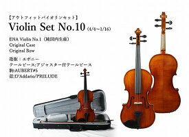 【 送料無料!】純国内生産・初心者の方にもオススメ!Ena Violin 恵那バイオリン / Viola Set No.10A アウトフィットビオラセット【smtb-tk】