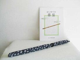 SUZUKI スズキ楽器 / SNO-02 童子 八本調子+はじめての篠笛(教則本)SET【smtb-tk】