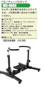 ★ 管楽器用スタンド!OHASHI・オオハシ / WS600N バス/チューバスタンド