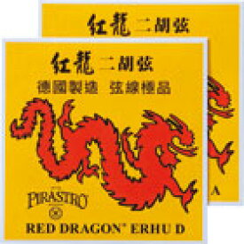 PIRASTRO・ピラストロ / 紅龍二胡弦 RED DRAGON