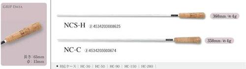 高級指揮棒・PICKBOYピックボーイ/NCS-Hカーボングラファイトシリーズ指揮棒・タクト【smtb-tk】