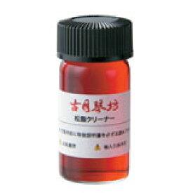古月琴坊 / 二胡専用松脂クリーナー
