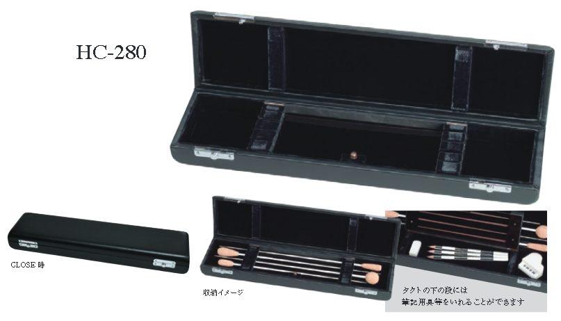 高級指揮棒・PICKBOY ピックボーイ / HC-280 指揮棒用高級ハードケース プロフェッショナルモデル 4本用