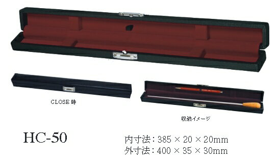 高級指揮棒・PICKBOY ピックボーイ / HC-50 指揮棒用ハードケース 1本用