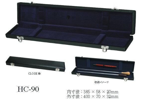 高級指揮棒・PICKBOY ピックボーイ / HC-90 指揮棒用ハードケース 2本用