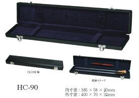 ◆ 高級指揮棒・PICKBOY ピックボーイ / HC-90 指揮棒用ハードケース 2本用
