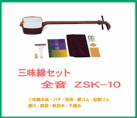 ★ 【楽天 和楽器ランキング1位受賞店!】zen-on ゼンオン / 長唄用三味線セット ZSK-10