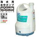 送料無料 工進 KOSHIN 水中ポンプ 海水用 電動 100V ウォーターポンプ 水ポンプ SK-63210 60HZ 最大吐出量120L/分 全…