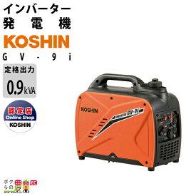 工進 KOSHIN インバーター発電機 GV-9i シガーソケット付 コーシン レクモ ボクらの農業EC