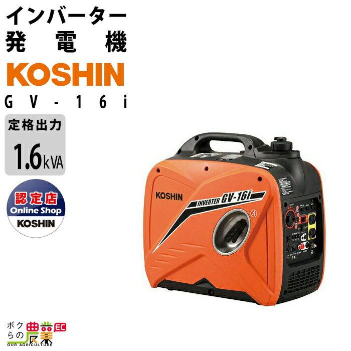 【2018年10月末〜11月上旬入荷予定】 工進 / KOSHIN インバーター発電機 GV-16i [ 1.6kVA シガーソケット付 koshin コーシン ]