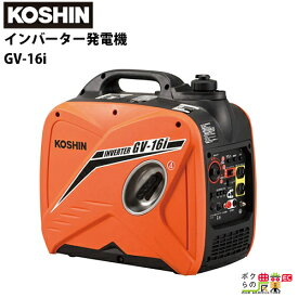 送料無料 工進 KOSHIN インバーター発電機 GV-16i 1.6kVA シガーソケット付 koshin コーシン