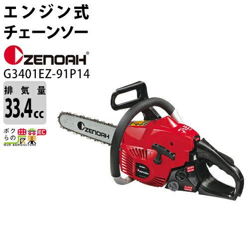 送料無料 ゼノア ZENOAH オールラウンドチェーンソー G3401EZ-91P14 2サイクルエンジン チェンソー 14インチ 91VXL CA3410F