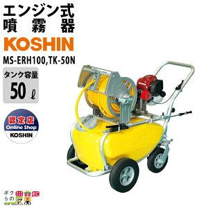 工進 KOSHIN エンジン 噴霧器 + 50Lタンク キャリー セット MS-ERH100 + TK-50N 自動 動噴 動力噴霧器 置き型 キャリー 100Mスプレーホース ホースリール付 4ストロークエンジン 噴霧機 防除 除草剤 農