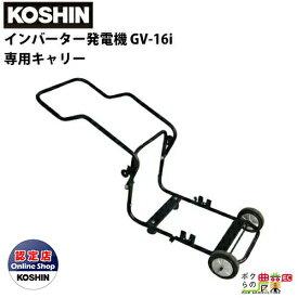 工進 KOSHIN GV-16i専用キャリー GVC-1 発電機 移動 キャリー オプション 軽量 インバーター レクモ ボクらの農業EC