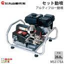 送料無料 丸山製作所 エンジンセット動噴 MS315EA-1 358455 最高圧力5MPa