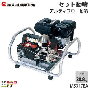 丸山製作所 エンジンセット動噴 MS315EA-1 358455 最高圧力5MPa 噴霧器 噴霧機 レクモ ボクらの農業EC