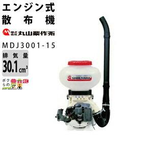 丸山製作所 散布機 MDJ3001-15 352806 背負式 動力散布 肥料散布 散粒 散粉 レクモ ボクらの農業EC