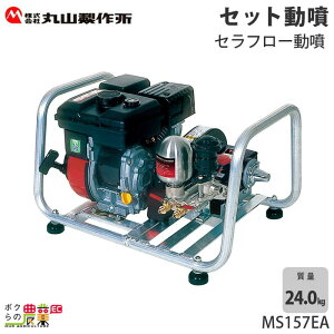丸山製作所 エンジンセット動噴 MS156EA 358489 アルミフレーム 噴霧器 噴霧機 レクモ ボクらの農業EC