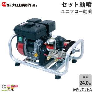 丸山製作所 エンジンセット動噴 MS201EA-1 358483 アルミ 噴霧器 噴霧機 レクモ ボクらの農業EC