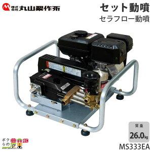 丸山製作所 エンジンセット動噴 MS332EA 358490 アルミフレーム 噴霧器 噴霧機 レクモ ボクらの農業EC