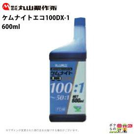 丸山製作所 ケムナイトエコ100DX-1 600ml 混合比100:1425033
