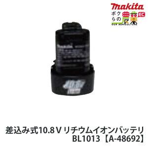 マキタ makita バッテリー10.8V BL1013 A-48692