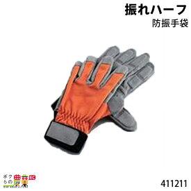 丸山製作所 振動軽減手袋 草刈作業の負担を減らす416336