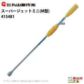丸山製作所 スーパージェットミニM型 吐出量1.6〜2L415481