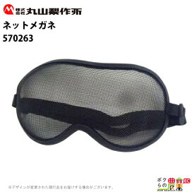 丸山製作所 ネットメガネ メッシュで曇らない保護メガネ570263