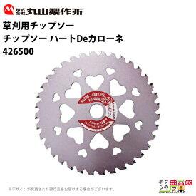丸山製作所 かわいいチップソー ハートDeカローネ426500