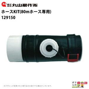 丸山製作所 ホースKIT(80mホース専用) 129150 MDJ8001G-30用 動力散布機用パーツ レクモ ボクらの農業EC