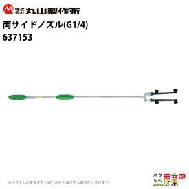 丸山製作所 両サイドノズル G1/4 動噴パーツ 637153